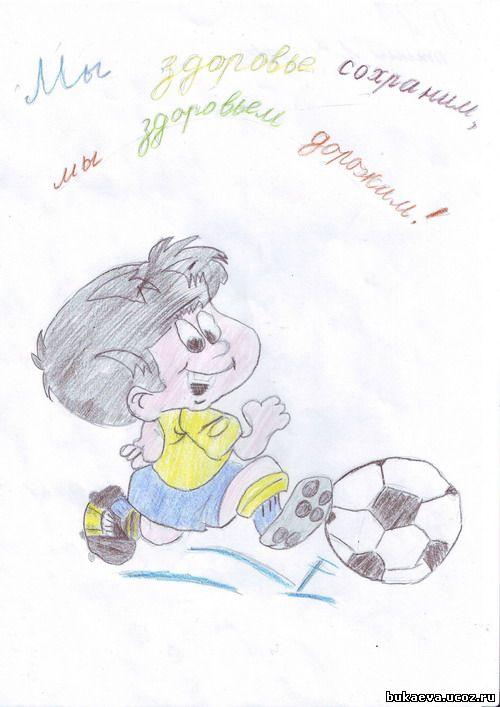 рисунки за здоровый образ жизни для детей